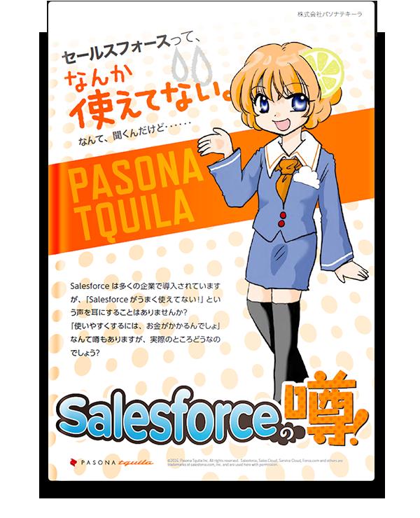 salesforceの噂!