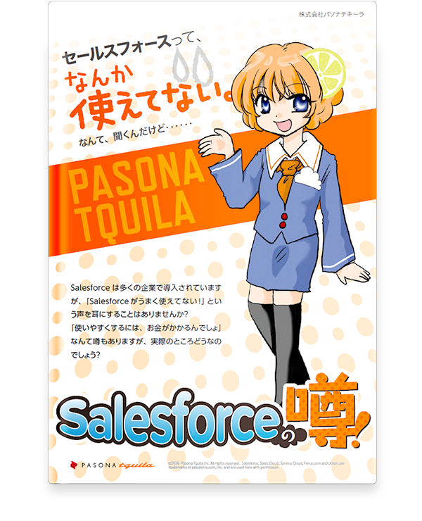salesforceの噂!