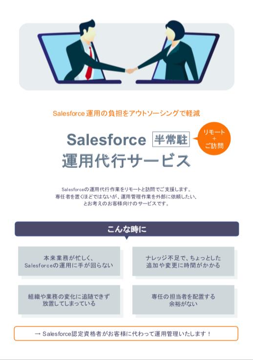 salesforce_semi_onsite